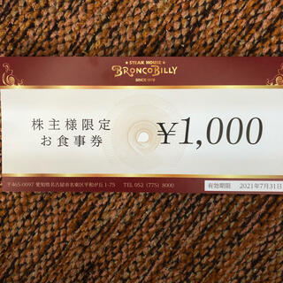 ブロンコビリー優待券(レストラン/食事券)