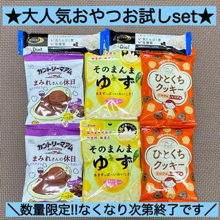 大人気おやつ4種★まみれ そのまんまゆず ライザップチョコ クッキー 母の日(菓子/デザート)