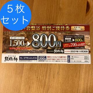 鳴尾浜温泉 熊野の郷 特別ご優待券 5枚(その他)