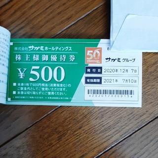 サガミ 株主優待券 4,000円分(500円×8枚)(レストラン/食事券)