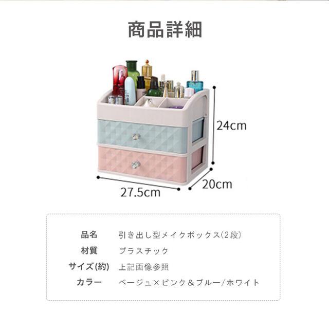 コスメボックス 2D メイク 収納 メイクボックス 大容量 コスメ/美容のメイク道具/ケアグッズ(メイクボックス)の商品写真