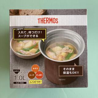 サーモス(THERMOS)のサーモス 真空断熱テーブルスープジャー(1.0L)(調理道具/製菓道具)