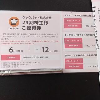 クックパッド 株主優待券 12ヵ月分(その他)