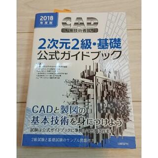 CAD利用技術者試験2次元2級・基礎公式ガイドブック 2018年度版(コンピュータ/IT)