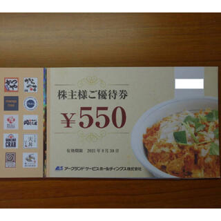 アークランドサービス 株主優待券 550円×2枚(レストラン/食事券)