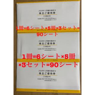 マクドナルド(マクドナルド)のマクドナルド 株主優待 食事券 5冊×3セット=15冊 有効期限2021年9月末(レストラン/食事券)