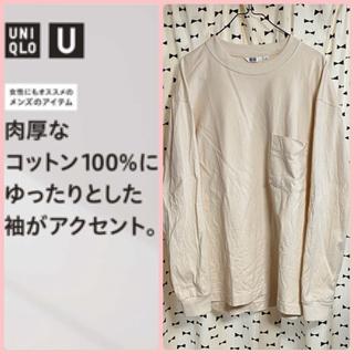 ユニクロ(UNIQLO)の数回のみ UNIQLO U  長袖Tシャツ(Tシャツ/カットソー(七分/長袖))