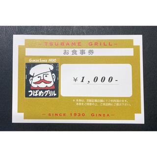 つばめグリル 食事券 6,000円分(レストラン/食事券)