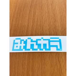 【新品】みんカラ ステッカー(ステッカー)