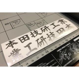 ホンダ(ホンダ)の本田技研工業 ホンダ ステッカー カッティング 切り文字 銀色(ステッカー)
