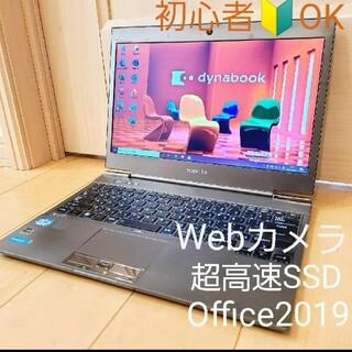東芝 - 初心者OK♪ 東芝 超高速SSD Office付き♪すぐ使える♪ ノートパソコン