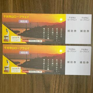 千光寺山 ロープウェイ 乗車券2枚(その他)