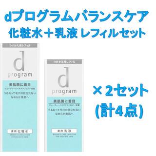 dプログラムバランスケア MB ローション+エマルジョン化粧水 乳液