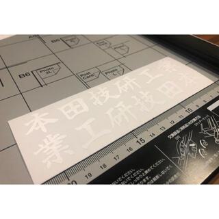 ホンダ(ホンダ)の本田技研工業 ホンダ ステッカー カッティング 切り文字 白色(ステッカー)