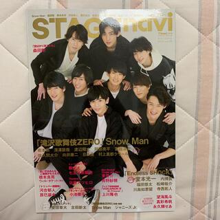 Johnny's - STAGE navi vol.29 ※表紙:SnowMan