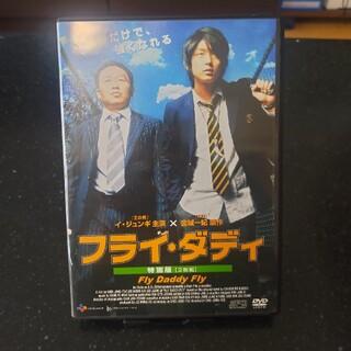 フライ・ダディ 特別版 DVD(外国映画)