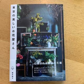 東京の美しいお花屋さん(趣味/スポーツ/実用)
