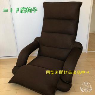 ニトリ(ニトリ)の【直接可】ニトリ 座椅子(一人がけ)【東京都稲城市】(座椅子)