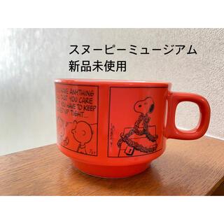 スヌーピー(SNOOPY)の新品未使用 スヌーピーミュージアム スタッキングマグカップ(グラス/カップ)