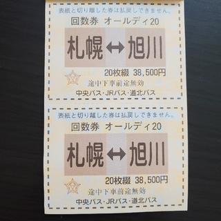 高速バスチケット(札幌⇔旭川) (その他)