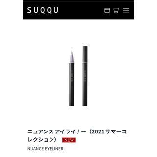 SUQQU - SUQQUニュアンスアイライナー 103ダブグレー