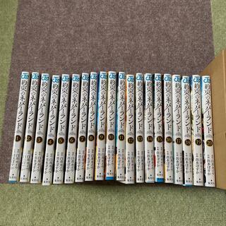 集英社 - 約束のネバーランド 1〜20巻 全巻
