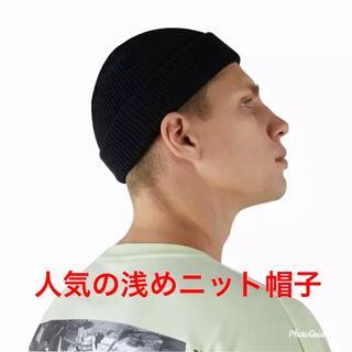 人気の浅めニット帽 黒 ニットキャップ ビーニー ストリート系 韓国 ブラック(ニット帽/ビーニー)