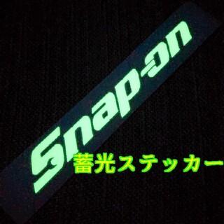 蓄光ステッカー Snap-on(ステッカー)