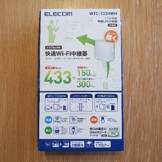 エレコム(ELECOM)のWi-Fi 中継器 ELECOM WTC-733HWH(PC周辺機器)