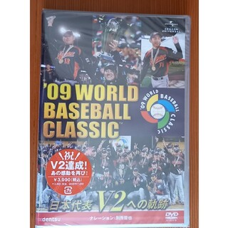 '09 WORLD BASEBALL CLASSIC日本代表 V2への軌跡(スポーツ/フィットネス)