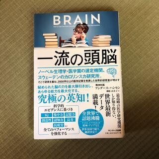 一流の頭脳(ビジネス/経済)