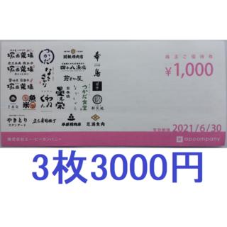 APカンパニー 株主優待券 3000円分 2021年6月期限(レストラン/食事券)