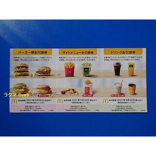 マクドナルド 株主優待券 引換券 1セット Mac マック McDonald's(レストラン/食事券)