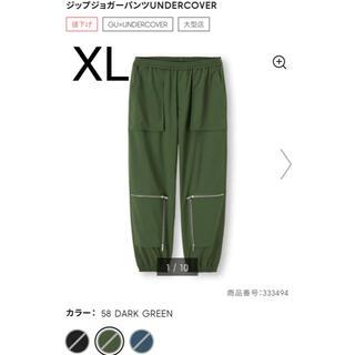UNDERCOVER - 【UNDERCOVER×GU】ジップジョガーパンツ グリーン XL