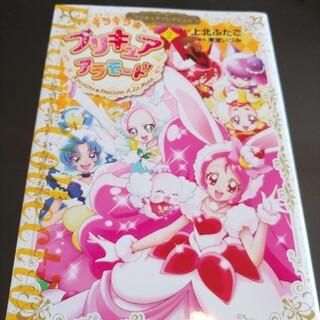キラキラ☆プリキュアアラモード プリキュアコレクション 2(その他)