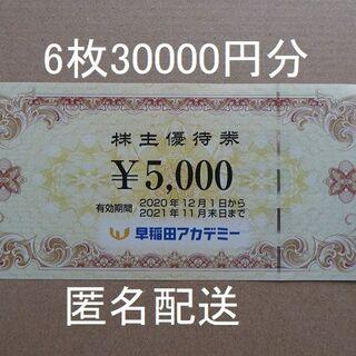 早稲田アカデミー30000円分(5000円×6枚)ゆうパケット発送(その他)