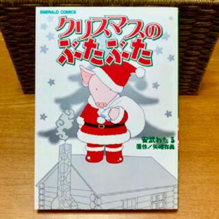 コミック本★ クリスマスのぶたぶた★ 矢崎存美(その他)