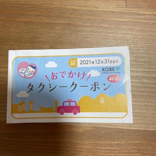 兵庫 神戸 おでかけタクシークーポン 残り¥2000分(その他)