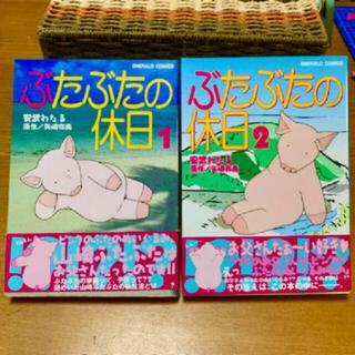 コミック本★ ぶたぶたの休日①② 2冊セット★ 矢崎存美(その他)