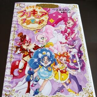 キラキラ☆プリキュアアラモード プリキュアコレクション 1(その他)