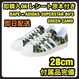adidas - 28cm BAPE SUPERSTAR ベイプ アディダス スーパースター