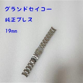 グランドセイコー(Grand Seiko)のグランドセイコー 純正ブレス 19mm(金属ベルト)