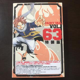コウダンシャ(講談社)の新品 特装版 FAIRY TAIL  63 ポストカード(少年漫画)