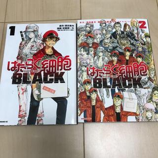 コウダンシャ(講談社)のはたらく細胞BLACK 1巻、2巻(青年漫画)