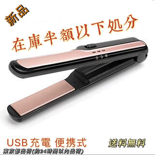 新品 ヘアアイロン ストレートアイロン USB充電式 海外対応 携帯用