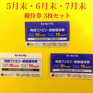 焼肉きんぐなど 優待券 3枚セット(レストラン/食事券)