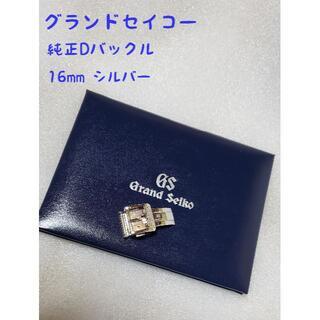 グランドセイコー(Grand Seiko)のグランドセイコー 純正Dバックル 16mm(レザーベルト)