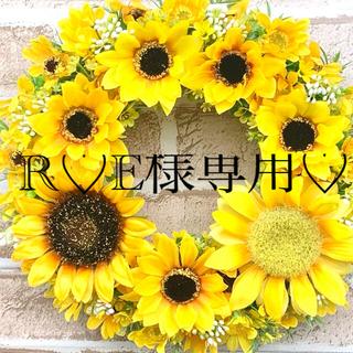 R♡E様専用♡向日葵♡フラワーリース(リース)