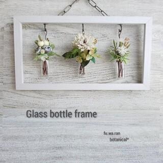 専用*ガラスボトルのボタニカルフレーム (ヤグルマソウ)(ドライフラワー)