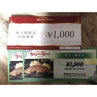 ブロンコビリー 株主優待 3000円分 ミニレター発送(レストラン/食事券)